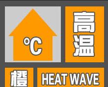 海南6市县发布高温橙色预警 这周末最高温将飙到39℃