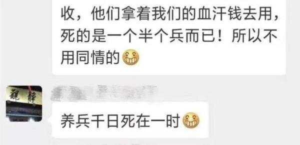 海南一男子微信上辱骂凉山救火英雄 获刑8个月
